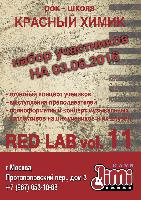 03.06.2016 – концерт Red Lab vol. 11