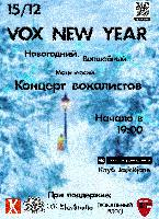 15.12.2016 в клубе Jack'n Jane NEW YEAR VOX PARTY