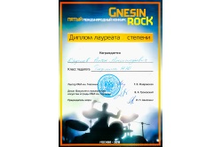 Первое место на GNESIN ROCK!
